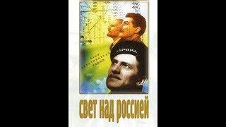 Свет над Россией - Историко-революционный фильм 1947