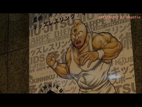 Japan Trip 2013 Jujitsu Kids Wrestling gym Tokyo Tower Mita-dori Shiba Minato-ku Night view t02