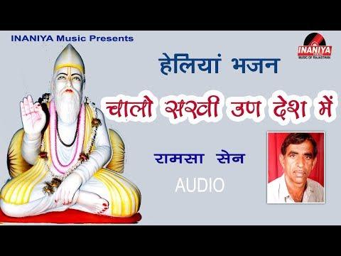 हेलियां भजन(चालो सखी उण देश)-रामूराम सेन, Heliyan Ramuram Sen Audio Bhajan