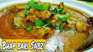 Bhap bari Sabzi/Traditional Recipe/Quick easy and very Delicious *By Zaika e lucknow *