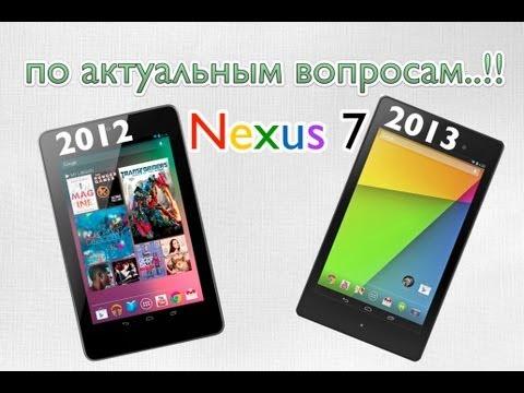 Nexus 7 2013 vs Nexus 7 2012 Сравнение