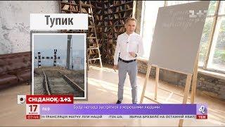 Тупик чи безвихідь – експрес-урок української мови