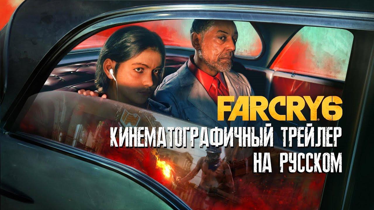 FAR CRY 6 трейлер на русском