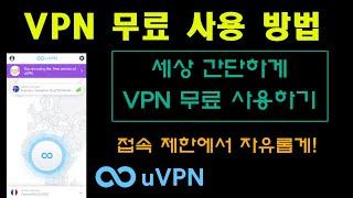 접속 제한? 비켜! 초간단 VPN 무료 사용 방법 screenshot 4