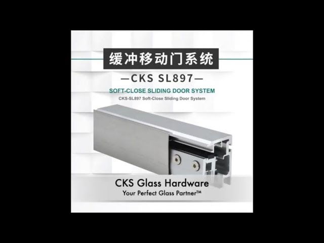 CKS-SL897 Soft-Close Sliding Door System 缓冲移动门系统