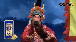 《CCTV空中剧院》 20200425 京剧《李逵与宋江》  CCTV戏曲