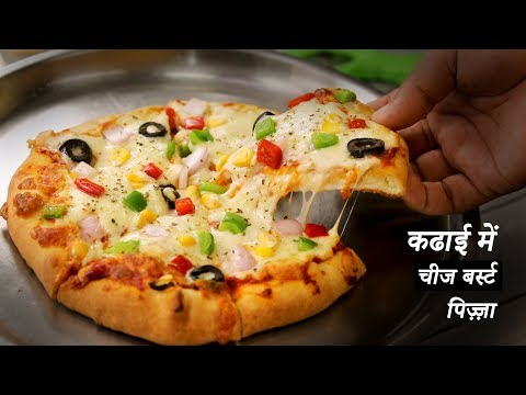 How we make pizza at home recipe