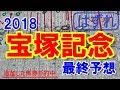 宝塚記念 2018 最終予想 【競馬予想 宝塚記念】