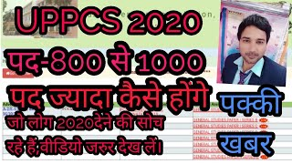 पक्की खबर| UPPCS 2020| UPPCS 2020 ADVERTISEMENT | UPPCS 2020 NEWS| UPPCS 2020 VACANCY| UPPSC 2020