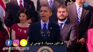 الرئيس الأمريكي أوباما يغني الاغنية المشهورة Shape of you ..شاهدوا كيف ظهر صوته!!Barack Obama sings