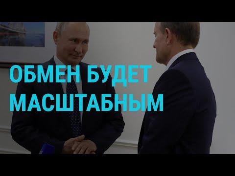 Путин — об обмене пленными с Украиной | ГЛАВНОЕ | 05.09.19