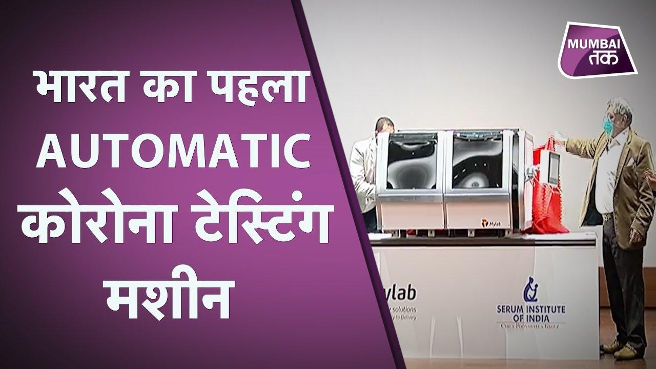 भारत का पहला Automatic कोरोना Testing System लॉन्च, रोज कर सकेगा 400 Test