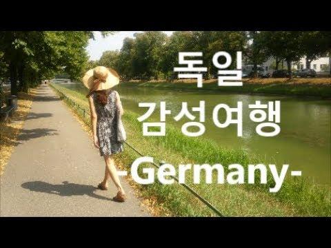 영화같은 독일 감성여행(Germany Travel)