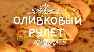 Замечательный вегетарианский рулет с оливками.