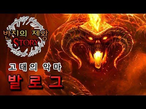 [반지의 제왕 Story] 우둔의 불꽃, 고대의 악마 발로그