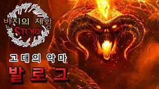[반지의 제왕 Story] 우둔의 불꽃, 고대의 악마 …