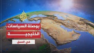 في العمق- أين تتجه البوصلة الخليجية مع التعقيدات الإقليمية؟