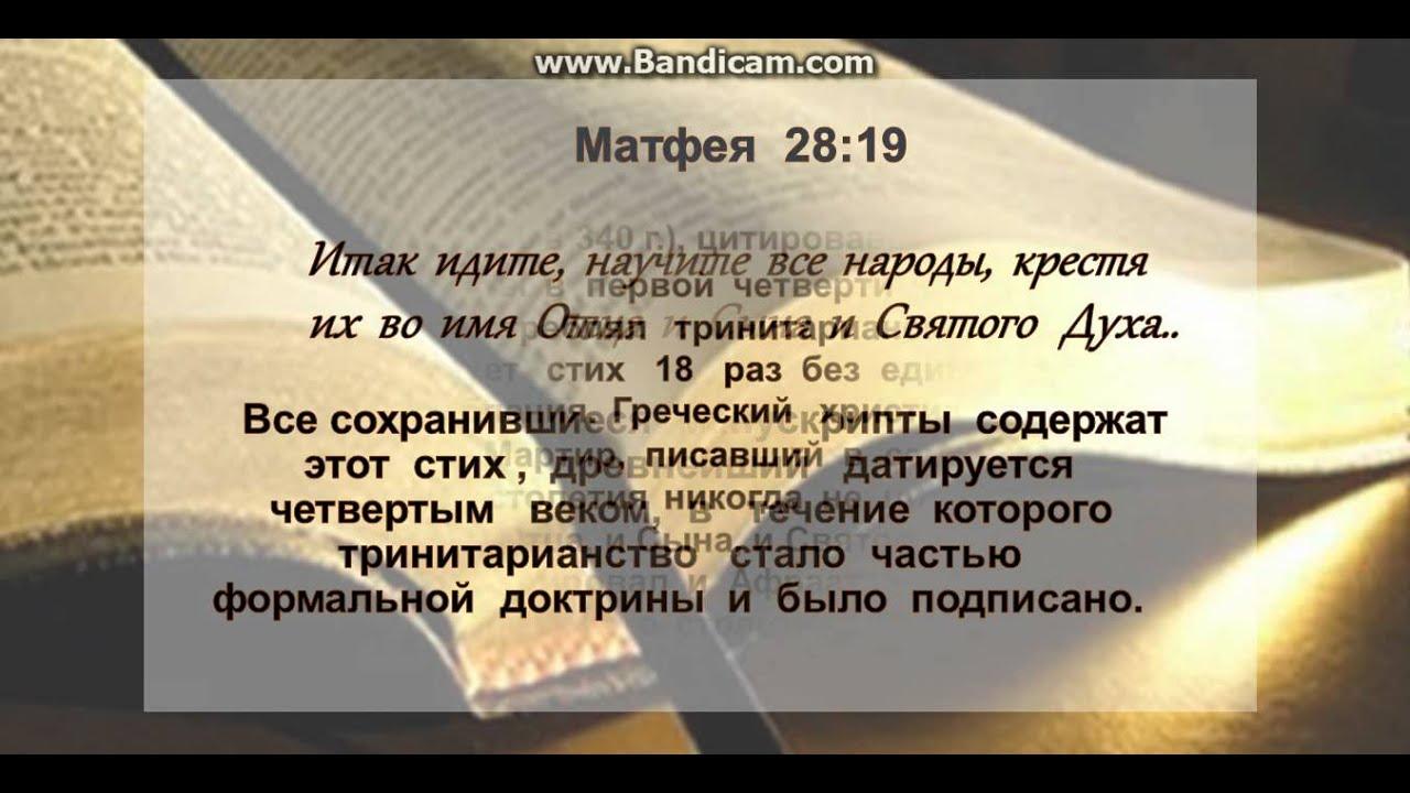 Спорные и интересные места библии
