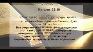 Спорные  места  БИБЛИИ .  часть 1