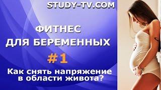 Урок №1. Как снять напряжение в области живота при беременности? (D)(Познакомьтесь с полной версией видеокурса