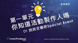 Event~ Event~ Event~ 經常聽到大家說 Event,那麼甚麼是 Event?甚麼是 Special Event?