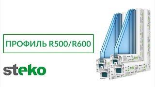 Профильные системы Steko R500 и R600