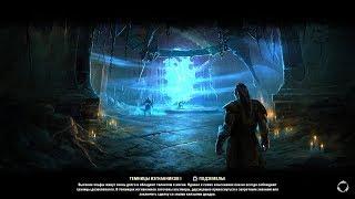 Elder Scrolls  Online - Темницы изгнанников 1