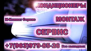 видео обслуживание кондиционеров в Люберцах