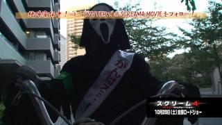 映画『スクリーム4:ネクスト・ジェネレーション』宣伝活動映像!