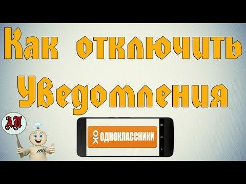 Как отключить уведомления в Одноклассниках с телефона?