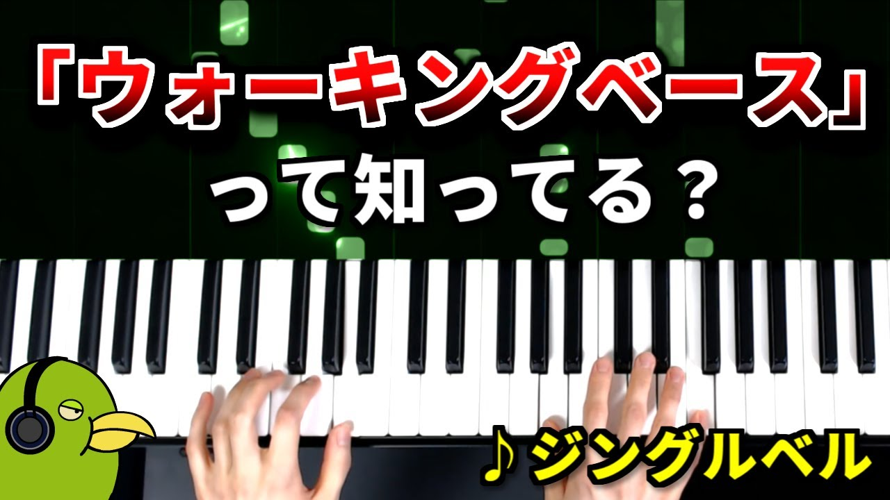 【ジングルベル】使えば一瞬でジャズっぽくなる「ウォーキングベース」という奏法