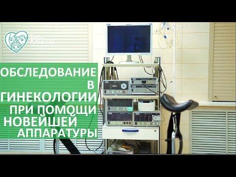 Гинекология обследование. 👩 Полный спектр новейшего оборудования для обследовании в гинекологии.