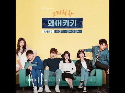 최상엽 (Choi Sang Yeop) - 잘하고있어 [Welcome to Waikiki OST Part.3]
