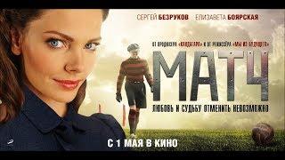 Матч (Расширенная ТВ-версия) / 1 серия из 4 / Мелодрама / Драма / Спорт / Военный
