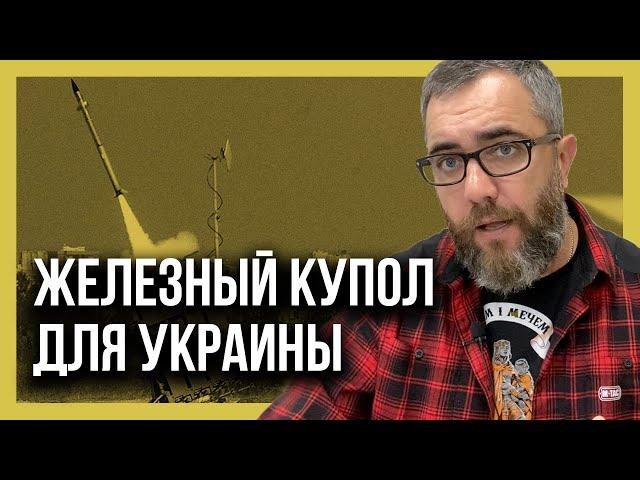 """Россия ВОЗМУЩЕНА! Украина может получить """"Железный купол"""""""