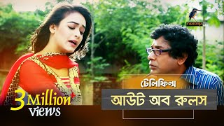 Out of Rules I Mosharraf Karim, Ahona, Kochi Khondokar I Telefilm I Maasranga TV I 2018