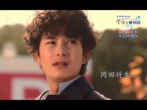 [teaser] Fuben na Benriya [Drama Special 2016]