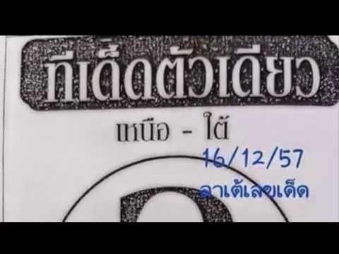 เลขเด็ดงวดนี้ หวยซองทีเด็ดตัวเดียว งวด 16/12/57