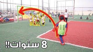 هدفين فاول | لاعب خطير !! | عمره ٨ سنوات !!