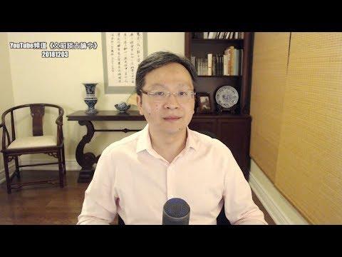 """文昭:G20川、习论剑,川普成""""挤牙膏师"""";挤牙膏有大学问!"""
