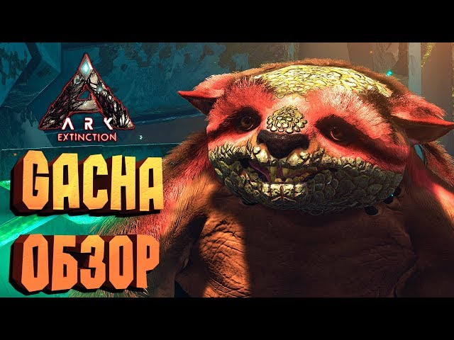 Ark Gacha