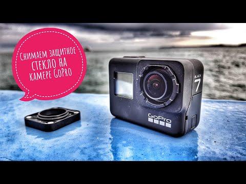 Как снять защитную рамку Гоупро | Как снять защитное стекло объектива GoPro