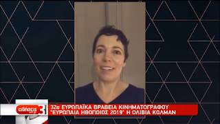 <span class='as_h2'><a href='https://webtv.eklogika.gr/o-giorgos-lanthimos-anadeichthike-eyropaios-skinothetis-tis-chronias-08-12-2019-ert' target='_blank' title='Ο Γιώργος Λάνθιμος αναδείχθηκε «Ευρωπαίος σκηνοθέτης της χρονιάς» | 08/12/2019 | ΕΡΤ'>Ο Γιώργος Λάνθιμος αναδείχθηκε «Ευρωπαίος σκηνοθέτης της χρονιάς» | 08/12/2019 | ΕΡΤ</a></span>
