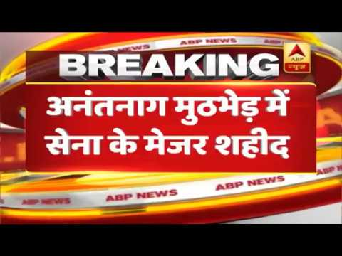One Army Officer Gained Martyrdom During An Encounter In Anantnag | ABP News