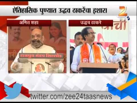 Uddhav Thackeray On Amit Shah
