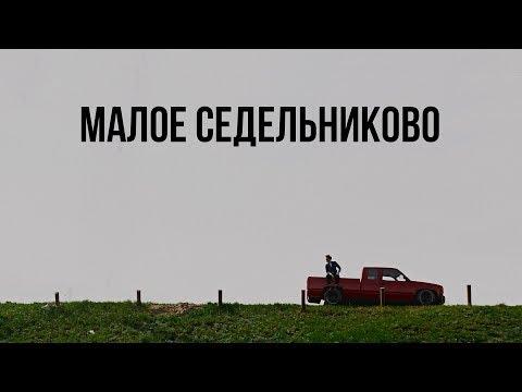 #3 URAL VOYAGE / МАЛОЕ СЕДЕЛЬНИКОВО