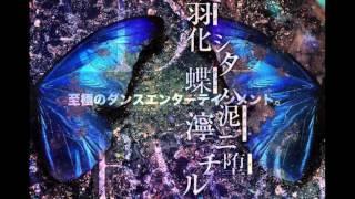 ADL OBOG 第4回公演『羽化シタ蝶ハ泥濘二堕チル』 2016年 2月 13日(土...