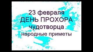 23 февраля ДЕНЬ ПРОХОРА ЧУДОТВОРЦА Запреты для мужчин Советы женщинам Народные приметы