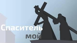 НОВАЯ ХРИСТИАНСКАЯ ПЕСНЯ - Спаситель мой - Екатерина Крощук, Лилия Гатицкая