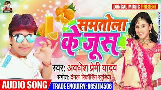 Awadhesh premi song dj remix, New Bhojpuri Song 2019 bhojpuri song DJ remix